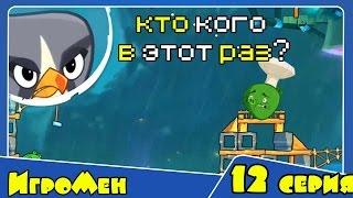 Мультик ИГРА для детей - Энгри Бердс 2. Прохождение ИГРЫ Angry Birds - 12 серия