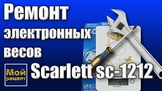весы Scarlett SC-BS33E073 ремонт