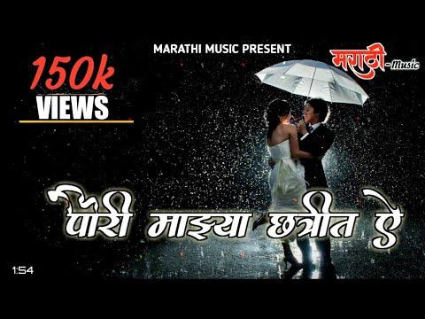पोरी माझ्या छत्रीत ऐ    Pori Mazya Chatrit Ye - Dj Song [ Marathi Music ]