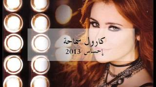 كارول سماحة احساس مع كلمات Carol Samaha Ehsas with lyrics