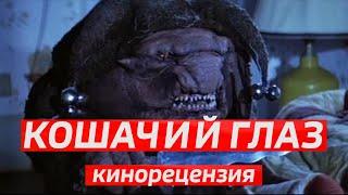 Кошачий глаз (1985) кинорецензия LFTL