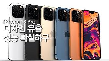아이폰13 프로 - 디자인 유출! 성능 확실하구만