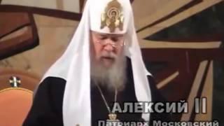 Скачать Патриарх Алексий о чипизации и о борьбе с ней