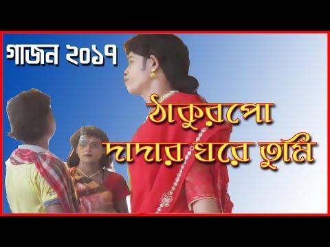 Gajon Gan 2017 ঠাকুরপো দাদার ঘরে তুমি