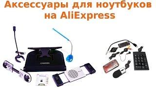 Как выбрать аксессуары для ноутбуков на AliExpress(, 2017-02-24T10:48:09.000Z)