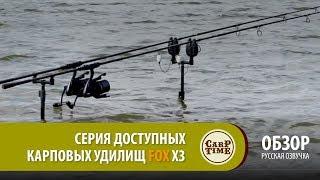 НОВЫЙ ХИТ! Серия доступных Карповых удилищ FOX X3 (русская озвучка) ОБЗОР