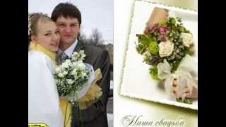 Валера +Вера годовщина свадьбы 5 лет