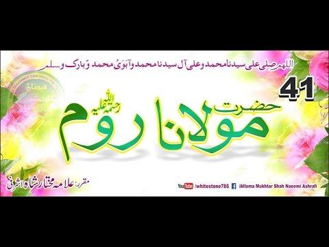 (41) Story of Maulana Jalaluddin Rumi Mathnawi Turkey