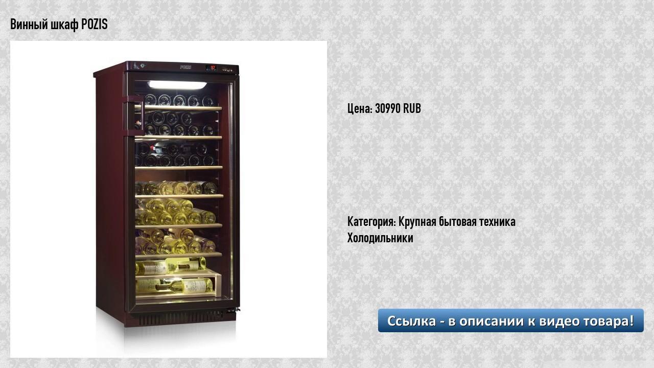 Каталог onliner. By это удобный способ купить винный шкаф. Характеристики, фото, отзывы, сравнение ценовых предложений в минске.