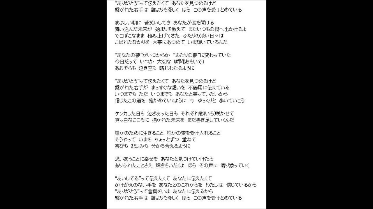 伴奏_ありがとう[歌詞付き]/いきものがかり - YouTube