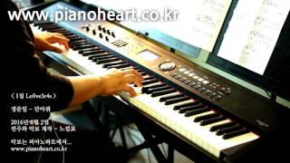 정준일 jung joon il 안아줘 hug me 피아노 연주 pianoheart
