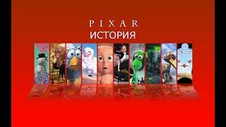 История Pixar Animation Studio / Мультфильмы / Фильмы / Стив Джобс