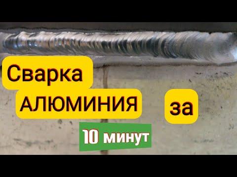 Tig  Сварка АЛЮМИНИЯ за 10 минут.