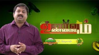 Unavum Unmaiyum | Vendhar TV | 21-12-2019