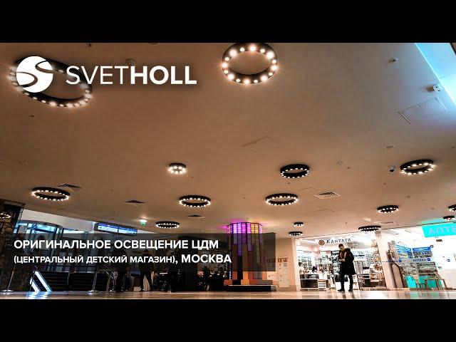 Оригинальное освещение ЦДМ (центральный детский магазин), Москва, видеоотзыв / Svetholl