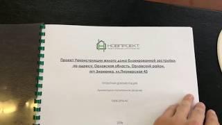 проект реконструкции жилого дома блокированной застройки