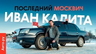 Лимузин Лужкова Из«Москвича»: Тест ИИстория Редчайшего Седана За8Миллионов