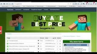 Крутой магазин аккаунтов и ключей BuyGame.biz(www.buygame.biz www.buygame.biz www.buygame.biz www.buygame.biz www.buygame.biz., 2014-08-09T10:27:14.000Z)
