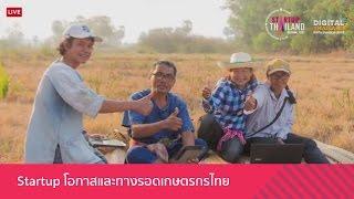 """การเสวนา หัวข้อ  """"Startup โอกาสและทางรอดเกษตรกรไทย"""""""