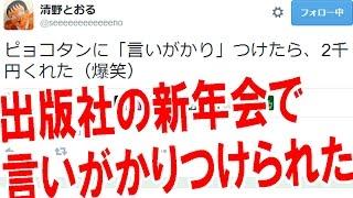 出版社の新年会で漫画家の清野とおるに言いがかりつけられて2000円も払うハメになった!【ピョコタン】