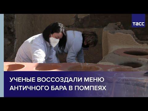 Ученые воссоздали меню античного бара в Помпеях