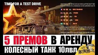 Фото 5 ПРЕМ ТАНКОВ В АРЕНДУ и КОЛЁСНЫЙ ТАНК 10лвл в World Of Tanks