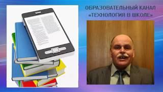 Учитель года (критерии).  Технология в школе (выпуск 57)