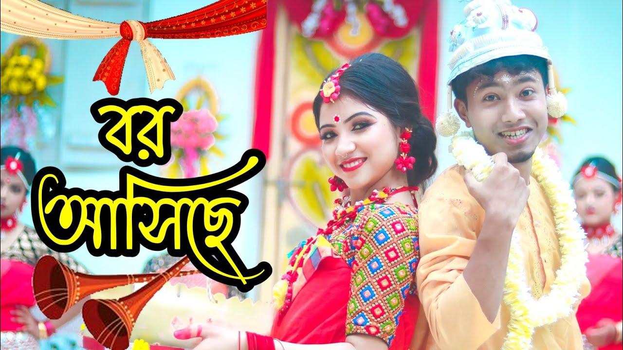 বর আসিছে ... 😍😍. ft.Pritam & Keya | Jaymati Roy | Joyjit Dance