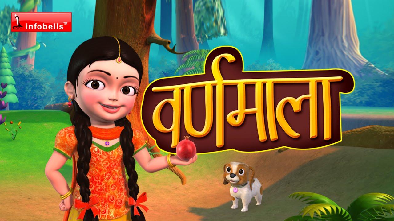 Varnamala Geet Hindi Alphabet Song - YouTube