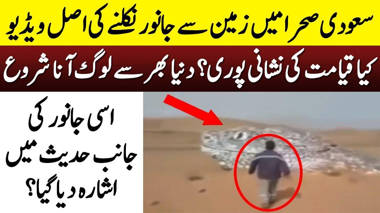 Qayamat Ki Nishanian Pori Hona Shuru Saudi Zameen Se Janwar Niklnay Ki Asal Video