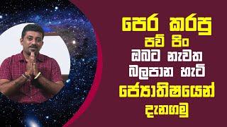 පෙර කරපු පව් පිං ඔබට නැවත බලපාන හැටි ජ්යොතිෂයෙන් දැනගමු   Piyum Vila   07 - 07 - 2021   SiyathaTV Thumbnail
