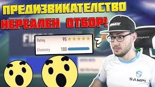 НАЙ-СКАНДАЛНИЯТ ДРАФТ! RAGE! 5 ИКОНИ!!! FIFA 19