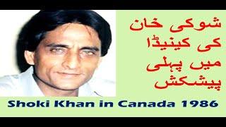 Shauki Khan in Canada 1986 شوکی خان کینیڈا میں