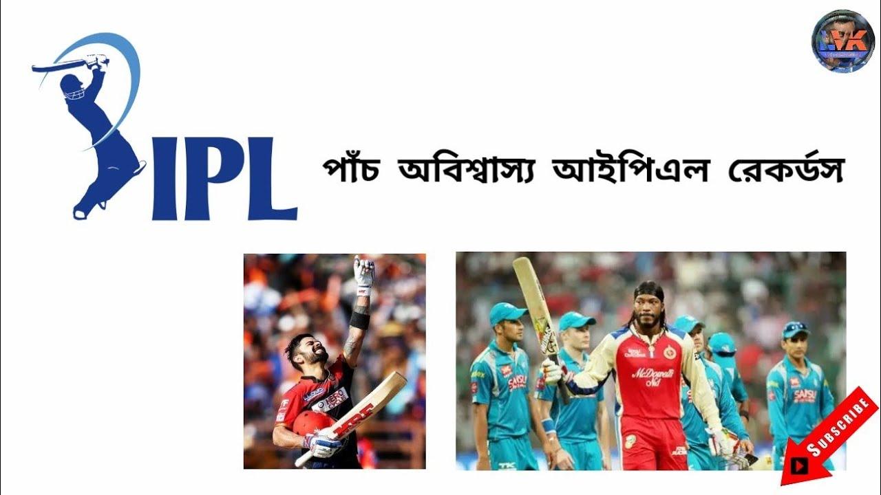 Top 5 Unbelievable Records of IPL || Latest vk videos/cricket ||
