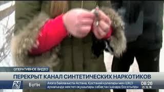 Крупный канал поставки синтетических наркотиков перекрыли в Павлодаре