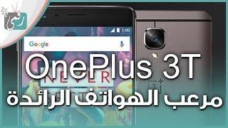 معاينة ون بلس OnePlus 3T ومقارنة مع ون بلس 3
