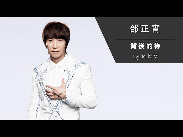 天愛 6 - 邰正宵 Samuel Tai《背後的袮》[Lyric MV]