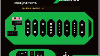 【上越新幹線】乗降終了ブザー集