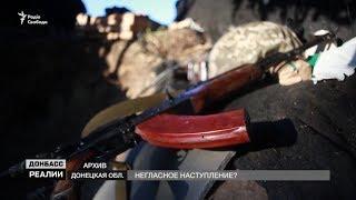 Наступление на Донбасс. Боевики сдают позиции | «Донбасc.Реалии»