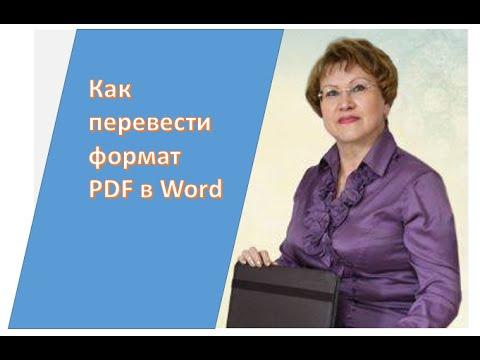 Как перевести формат PDF в Word
