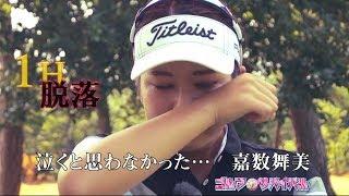 10月【ゴルフサバイバル】嘉数舞美選手「泣くと思わなかった…」