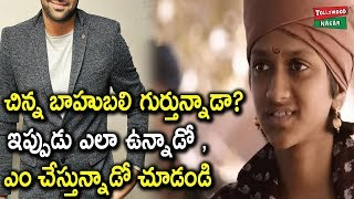 Unknown And Interesting Facts About Bahubali Child Artist Master Nikhil | Tollywood Nagar