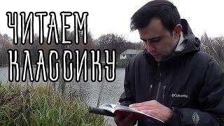 С ЧЕГО НАЧАТЬ ЧИТАТЬ? || Русская классика