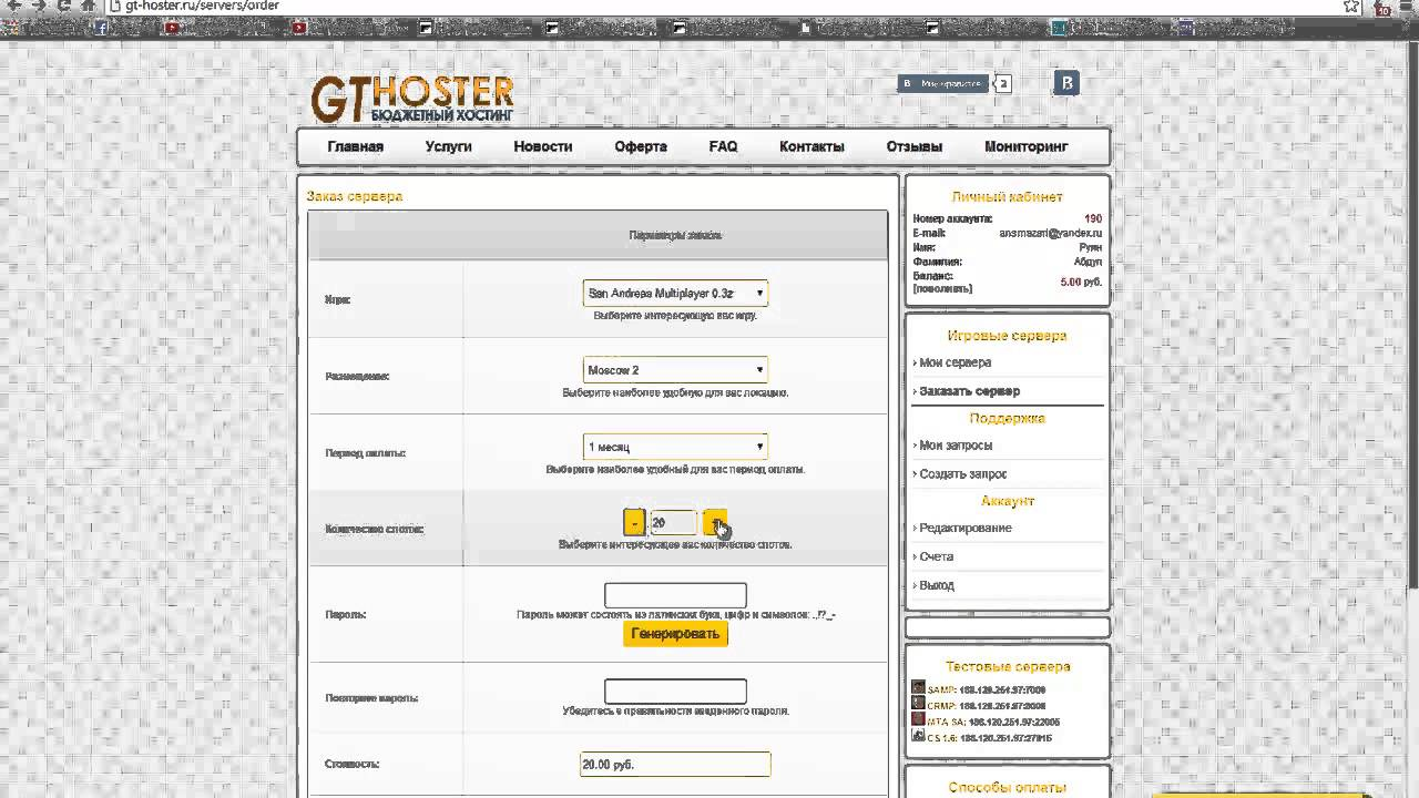 Хостинг гта24хост бесплатная панель управления хостингом игровых серверов