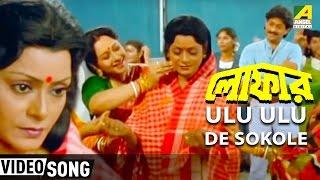 loafer bengali movie all video songs ranjit mallick chumki choudhuri