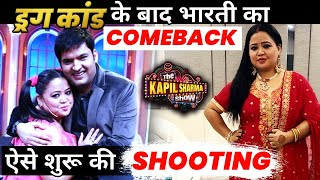 Comedian Bharti Singh Resumes Shooting For The Kapil Sharma Show ! What Video