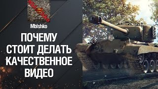 Почему стоит делать качественные видео - от Mblshko [World of Tanks](Очень легко сделать видео по World of Tanks. Сделать спустя рукава, особо не парясь по поводу качества и оправдыва..., 2015-06-03T10:04:45.000Z)