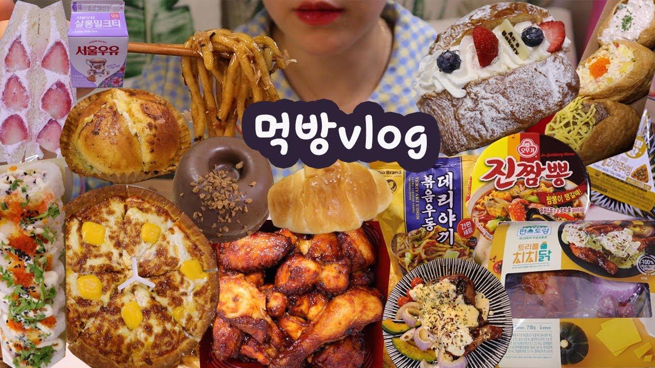 [먹방브이로그]🍙맛있고 맛있고 맛있다(안스베이커리*굽네시카고피자*편스토랑치치닭*볼케이노치킨*볶음우동*대왕토핑유부초밥*날치알롤*진짬뽕*편의점CU)#14 찐하루 mukbang vlog