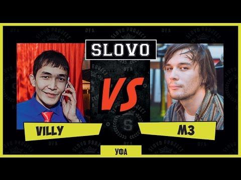SLOVO | Уфа - Villy vs. M3 [ II сезон, ТОР20 ]