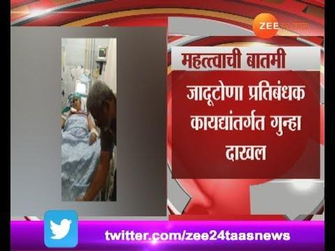 Pune Case Registered On Mangeskar Hospital Doctor And Mantrik